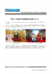 2015.06.24 上海 「在外公館長表彰」受賞-2