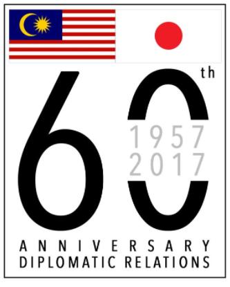 日本マレーシア国交樹立60周年