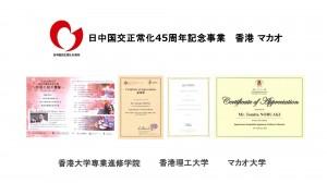 2017 4  一般向け資料 香港,マカオ,青島,広州,クアラルンプール1