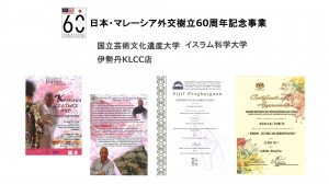 2017 4  一般向け資料 香港,マカオ,青島,広州,クアラルンプール5
